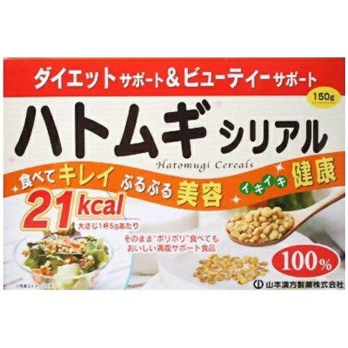 【送料無料・まとめ買い×10】山本漢方製薬 ハトムギシリアル 150g