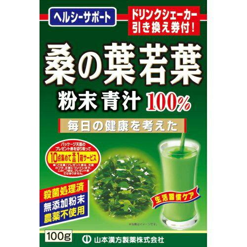 【送料無料・まとめ買い×3個セット】山本漢方製薬 桑の葉若葉粉末青汁100% 100g