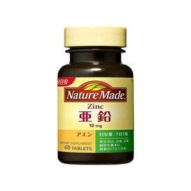 【送料無料・まとめ買い×3】大塚製薬 ネイチャーメイド 亜鉛 60粒