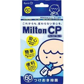 ミルトン CP チャイルドプルーフ 60錠