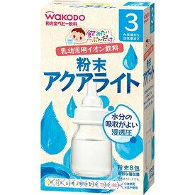 和光堂 飲みたいぶんだけ 粉末アクアライト 3か月頃から 3.1g×8包入