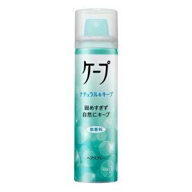 花王 ケープ ナチュラル & キープ 無香料 50g