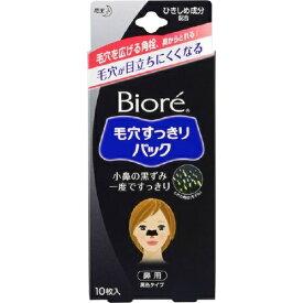 花王 ビオレ 毛穴すっきりパック 鼻用 黒色タイプ 10枚入