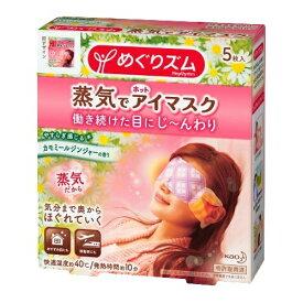 花王 めぐりズム 蒸気でホットアイマスク カモミールの香り 5枚入