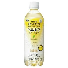 【送料無料・まとめ買い×10】花王 ヘルシア スパークリングレモン 500ml