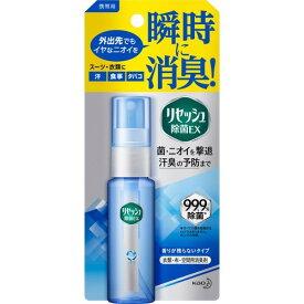 【送料込・まとめ買い×5個セット】花王 携帯用 リセッシュ 除菌EX 香り残らない 30ml