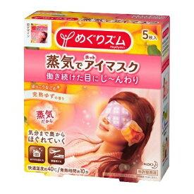 花王 めぐりズム 蒸気でホットアイマスク 完熟ゆずの香り 5枚入