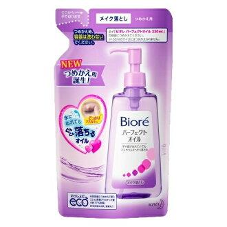It is 210 ml for repacking it Kao ビオレメイク last joke perfect oil