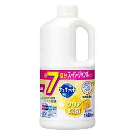 【送料込・まとめ買い×4個セット】花王 キュキュット クリア除菌 レモンの香り 1380ml
