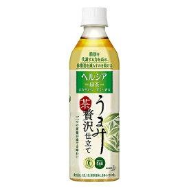 【送料無料・まとめ買い×10】花王 ヘルシア 緑茶 うまみ贅沢仕立て 500ml