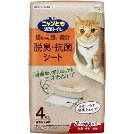 【送料無料・まとめ買い×3】花王 ニャンとも清潔トイレ脱臭・抗菌シート 4枚入