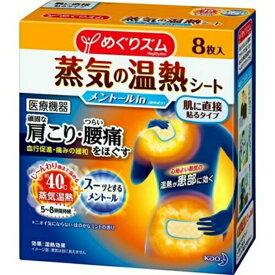 花王 めぐりズム 蒸気の温熱シート メントールin 8枚入