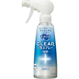 【送料無料・まとめ買い×3】花王 キュキュット CLEAR 泡スプレー 無香性 本体 300ml