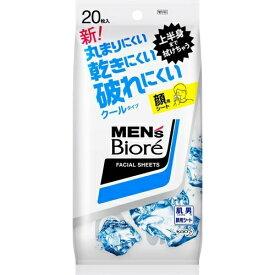 花王 メンズビオレ 洗顔シート クール 携帯用 20枚入