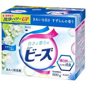 花王 ニュービーズ 大 800g(衣類用洗濯洗剤 粉末)(4901301349491)