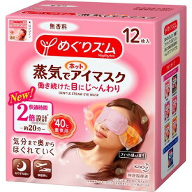 花王 めぐりズム 蒸気でホットアイマスク 無香料 12枚入