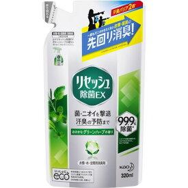 花王 リセッシュ 除菌EX グリーンハーブの香り つめかえ用 320ml