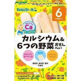 【送料無料・まとめ買い×10】雪印ビーンスターク ビーンスターク カルシウム&6つの野菜おせんべい 20g