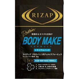RIZAP ライザップ プロテイントライアルパック ボディメイクフォーミュラ チョコバナナ風味 10g