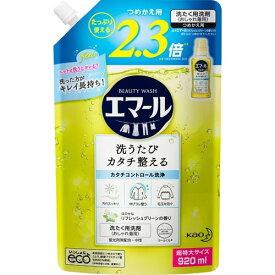 花王 エマール リフレッシュグリーンの香り つめかえ用 超特大サイズ 920ml