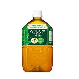 【送料込・まとめ買い×12個セット】花王 ヘルシア緑茶 ペットボトル 1.05L