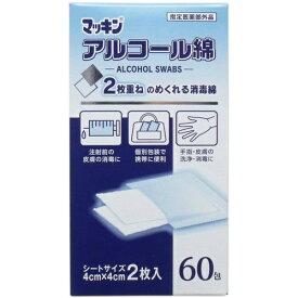 玉川衛材 マッキン アルコール綿 2枚入×60包