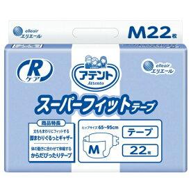 大王製紙 アテント Rケアスーパーフィットテープ M 22枚入▼医療費控除対象商品