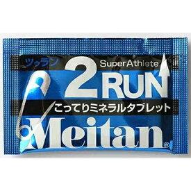 【送料込・まとめ買い×5個セット】梅丹本舗 メイタン 2RUN 2粒×15包入