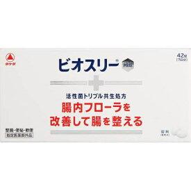 武田 タケダ ビオスリーHi錠 42錠