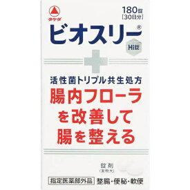 武田 タケダ ビオスリーHi錠 180錠