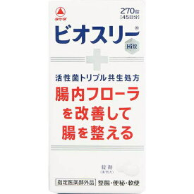 武田 タケダ ビオスリーHi錠 270錠
