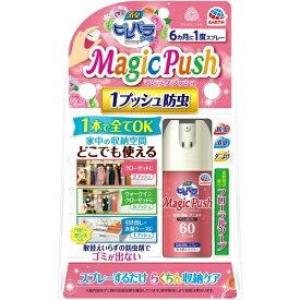 アース製薬 消臭ピレパラアース マジックプッシュ 柔軟剤の香り フローラルソープ 13.6ml