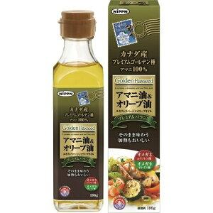 【送料込・まとめ買い×5個セット】日本製粉 アマニ油&オリーブ油 186g