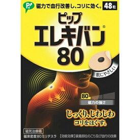 ピップ エレキバン 80 (48粒入)