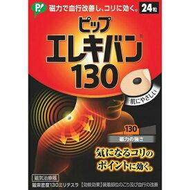 ピップ エレキバン 130 (24粒入)