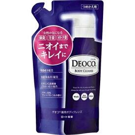 ロート製薬 デオコ DEOCO 薬用 ボディクレンズ 詰め替え 250ml(4987241157686)