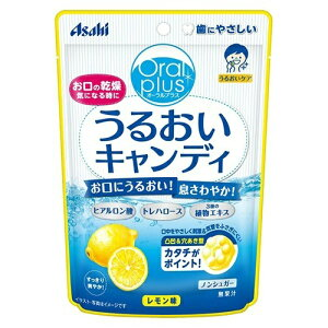 【送料無料・まとめ買い×10個セット】アサヒ うるおいキャンディ レモン味 57g