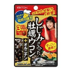 【送料無料・まとめ買い×10個セット】井藤漢方 しじみ牡蠣ウコン 3回分