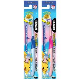 銀座ステファニー化粧品 リーチ プレミアムキッズ 歯ブラシ ポケモン はえかわり期用 1本 ※パッケージ変更の場合あり・色は選べません