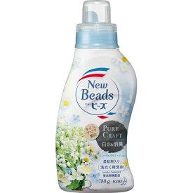 花王 ニュービーズ 洗濯洗剤 ピュアクラフトの香り 本体 780g