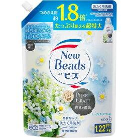 花王 ニュービーズ 洗濯洗剤 ピュアクラフトの香り 詰め替え 特大 1220g