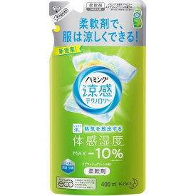 【送料込・まとめ買い×5個セット】花王 ハミング 涼感 テクノロジー スプラッシュグリーン 詰替 400ml