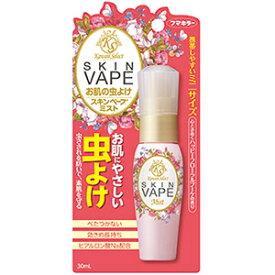 【春夏限定】フマキラー Kawaii Select スキンベープミスト 30ml 携帯用 ミニサイズ ( 4902424439564 )※無くなり次第終了
