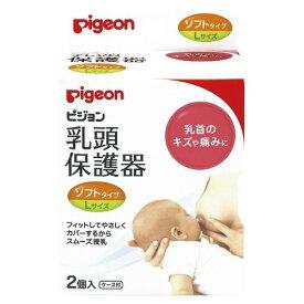 ピジョン 乳頭保護器 授乳用ソフトタイプ Lサイズ