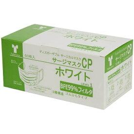 【徳用・50枚】竹虎 サージマスクCP ホワイト 50枚入 ゴムひもタイプ(BFE値99% 不織布3層構造マスク)(4958995761610)