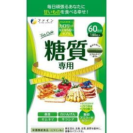 ファイン カロリー気にならないサプリ 糖質専用 60日分 180粒入