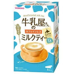 アサヒグループ食品 和光堂 牛乳屋さんのカフェインレス ミルクティー 12g×8本入
