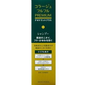 持田ヘルスケア コラージュ フルフル プレミアム 200ml デオドラントプラス