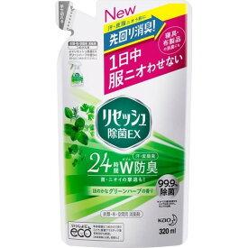 花王 リセッシュ 除菌EX グリーンハーブの香り つめかえ用 320ml(4901301348357)