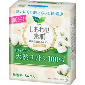 花王 ロリエ しあわせ素肌 パンティライナー 天然コットン100% 54個入